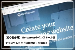 Worepressのイメージ画像