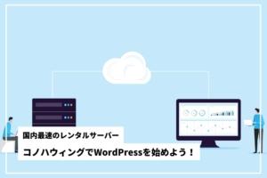 コノハウィングでWordPressを始めよう